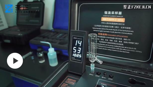 荃正-巅峰S系列高端甲醛检测仪使用视频