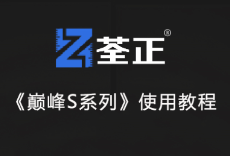 荃正-巅峰S系列电子说明书